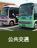 Introductions such as community bus or ferryboat to Ainoshima